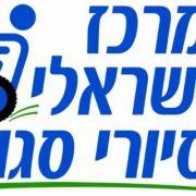 המרכז הישראלי לסיורי סגווי