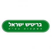 בריטיש ישראל
